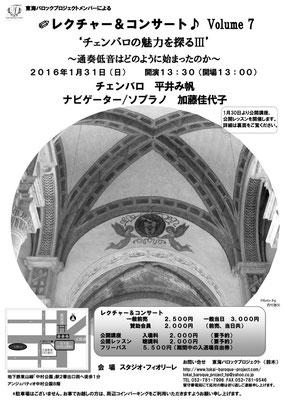 レクチャー&コンサート チラシ(表)