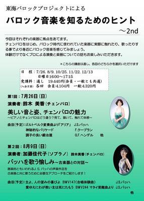 朝日カルチャー「バロック音楽を知るためのヒント〜2nd」(1)