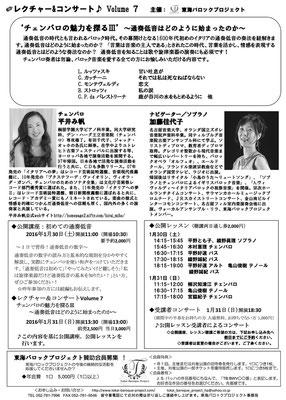 レクチャー&コンサート チラシ(裏)