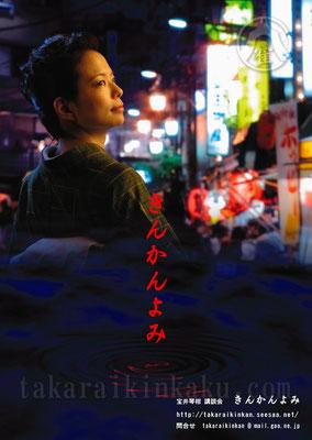 2010年 宝井琴柑講談会きんかんよみポスター