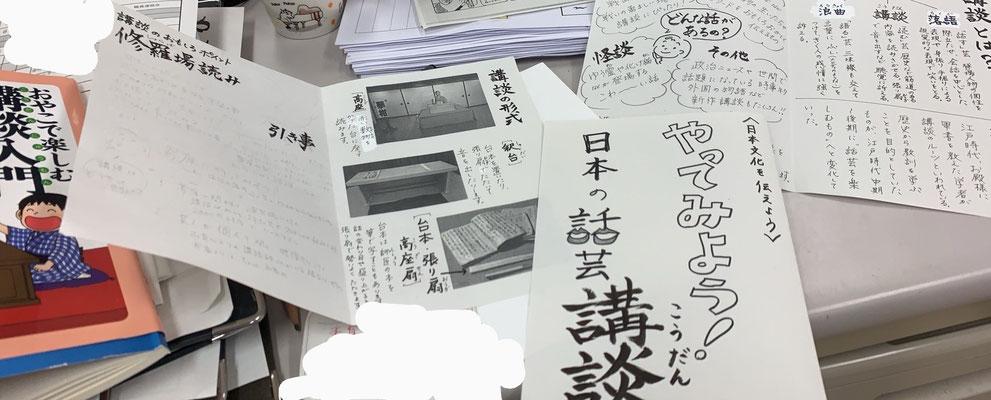 東京都町田市の小学校 先生方が資料を作ってくださっています