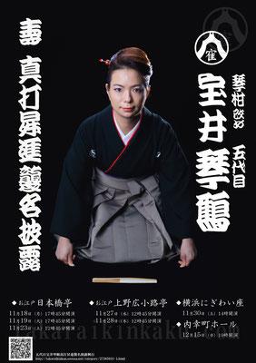2019年 宝井琴鶴真打昇進襲名披露興行ポスター