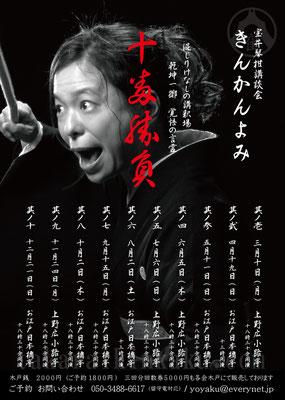 2014年 宝井琴柑講談会きんかんよみポスター