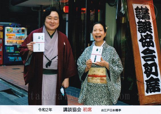 2020年 講談協会初席               田辺鶴遊先生と琴鶴 撮影 森松夫
