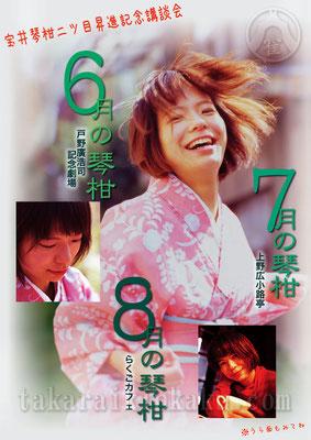 2010年 二ツ目昇進披露興行チラシ