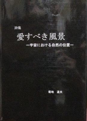 詩集 愛すべき風景-宇宙における自然の位置- 2012.5