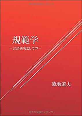 規範学-言語研究としての- 2017.7