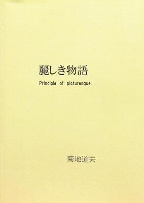 麗しき物語 Principle of picturesque 2012.10