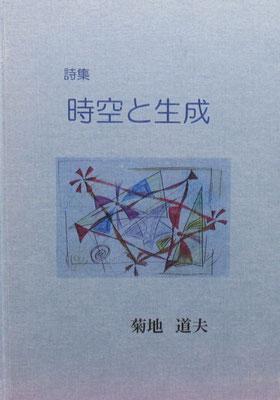 詩集 時空と生成 2010.9
