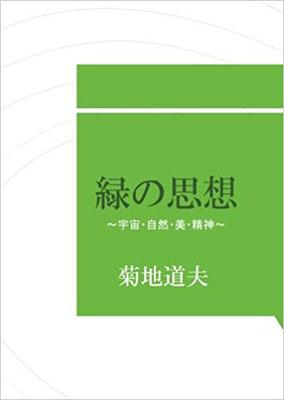 緑の思想~宇宙・自然・美・精神~ 2017.12