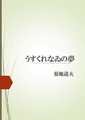 うすくれなゐの夢 2018.9