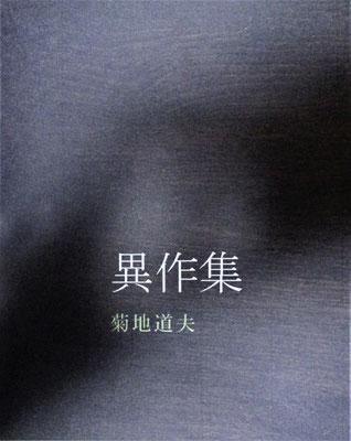 異作集 2015.11
