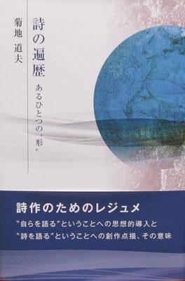 """詩の遍歴 あるひとつの""""形"""" 2015.6"""