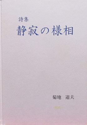 詩集 静寂の様相 2011.3