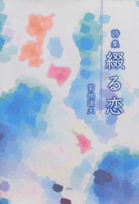 詩集 綴る恋 2015.1