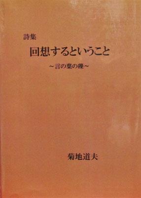 詩集 回想するということ~言の葉の礫~ 2013.12