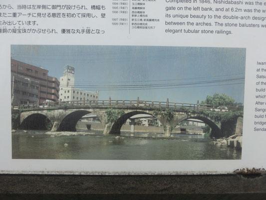 86水害で流されてしまった旧西田橋