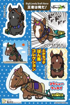 ばん馬のかっこよさ、力強さも表現できるよう工夫したデザインです。