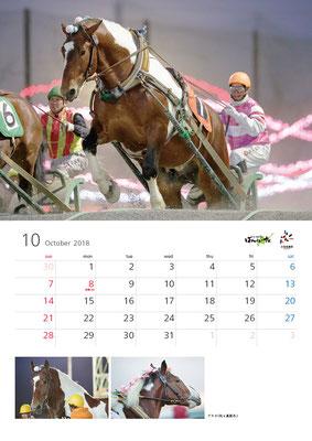 ばんえい競馬カレンダー10月