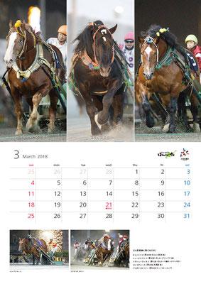 ばんえい競馬カレンダー3月