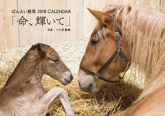 ばんえいカレンダー表紙。穏やかな親子の表情が人気です。