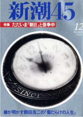 濃熟ビオチームが特集で紹介された月刊新潮45