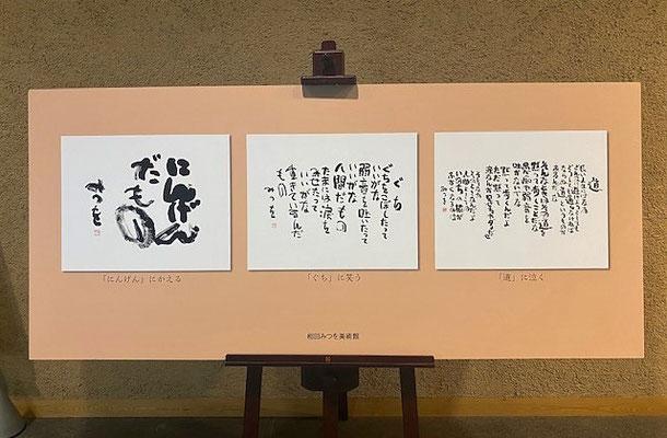 相田みつを美術館 50代一人旅 ブログ