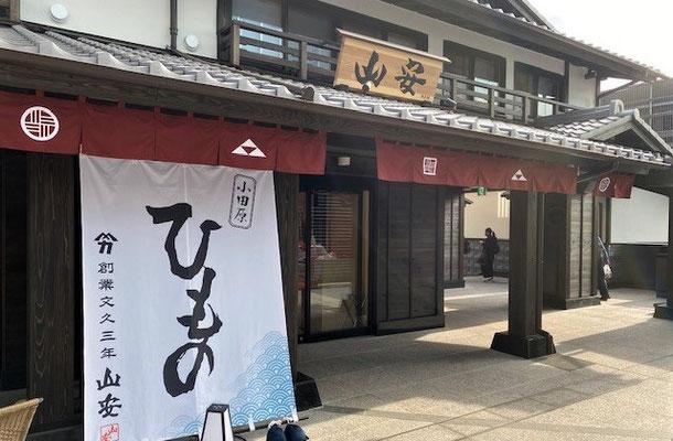 ミナカ小田原  山安  50代一人旅