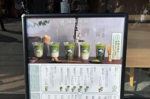 ミナカ小田原 一〇八抹茶茶廊 50代ひとり旅
