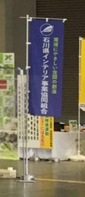 石川県インテリア事業協同組合様 のぼり