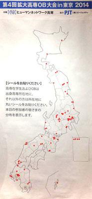 会場入口に設置した全国地図に、出身または関係高専所在地にシールを貼って頂きました。