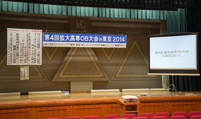 大会ステージ(都立産業技術高専 汐黎ホール)