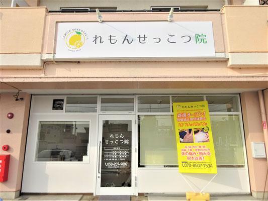 岐阜県岐阜市「れもんせっこつ院」様 新店舗の改装工事