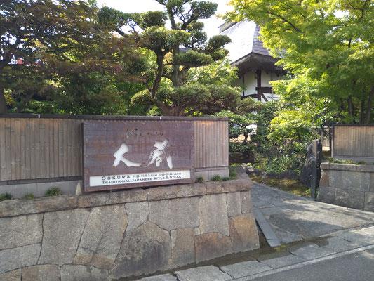 愛知県小牧市の激安リフォーム工事
