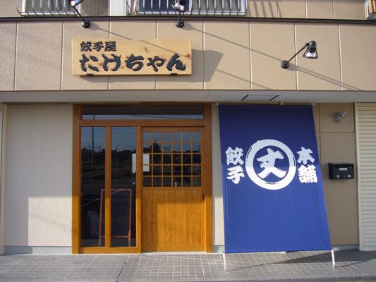 愛知県一宮市 独立開業店舗の改装工事