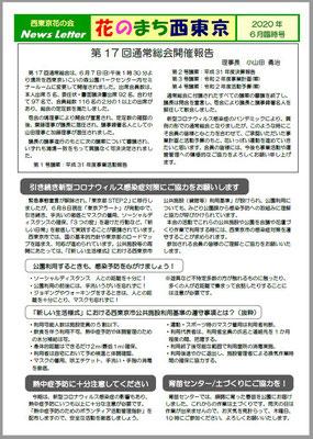 花の会ニュースレター2020年6月臨時号
