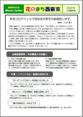 花の会ニュースレター2020年4月臨時号