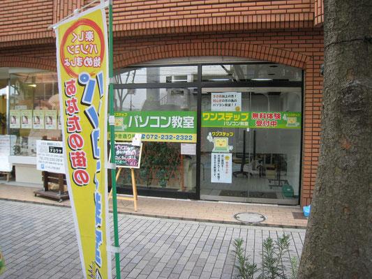 ワンステップパソコン教室の外観,堺市駅,堺東駅からも徒歩10分