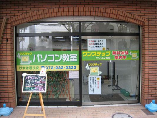 堺のワンステップパソコン教室の外観