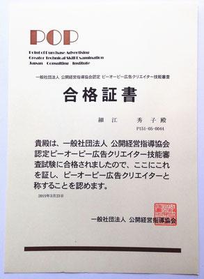 POP広告クリエイター技能審査合格証書