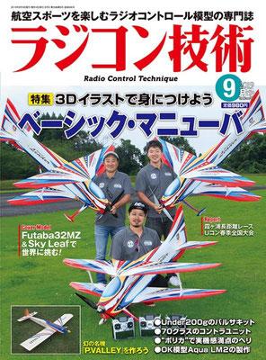 2019年8月10日発売  ラジコン技術9月号