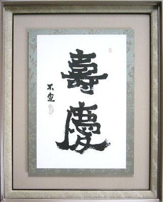 壽慶(じゅけい) (120,000円)