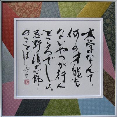 【中作品】忌野清志郎の言葉