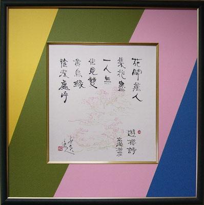 【中作品】遊桜詩