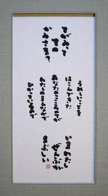 てがみ(木村信子)