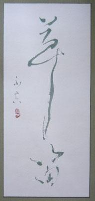 草笛 (売却済)
