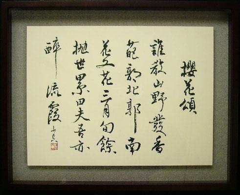櫻花頌(おうかしょう) (売却済)