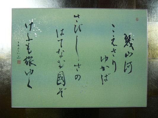 若山牧水の歌 (60,000円)