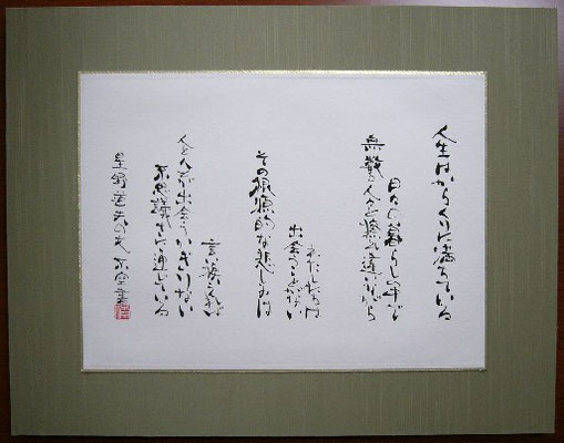 出会い(星野道夫の文の一節) (30,000円)
