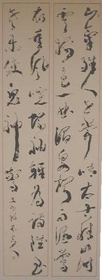 石川丈山の詩 (150,000円)